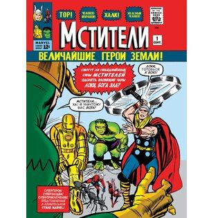 Комикс Классика Marvel. Мстители