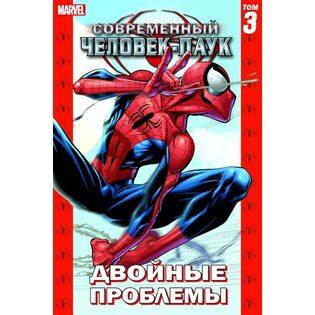Комикс Майлз Моралес: Современный Человек-паук. Том 3. Двойные проблемы
