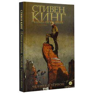 Комикс Темная башня: Стрелок. Книга 5. Человек в Чёрном (Стивен Кинг)