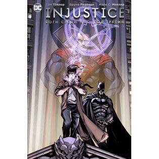 Комикс Injustice. Боги среди нас. Год третий. Книга 1
