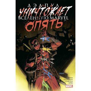 Комикс Дэдпул уничтожает вселенную Marvel. Опять