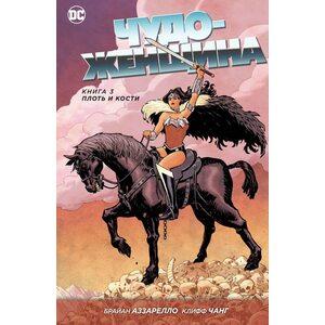 Комикс Чудо-Женщина. Книга 3. Плоть и кости