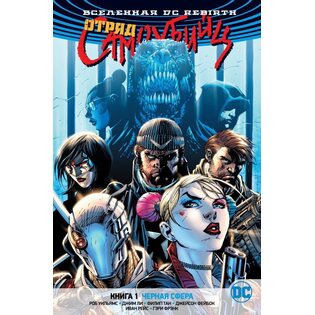 Комикс Вселенная DC. Rebirth. Отряд Самоубийц. Книга 1. Черная сфера
