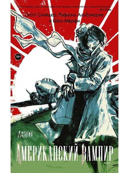 купить Комикс Американский Вампир. Книга 3, в Ростове с доставкой