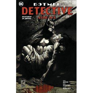 Комикс Бэтмен. Detective Comics. Разговор за двоих
