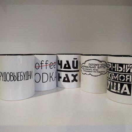 купить Кружка керамическая Надписи в ассортименте, в Ростове с доставкой