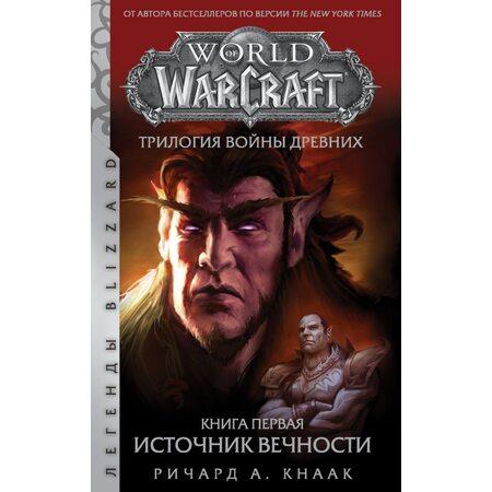 купить World of Warcraft. Трилогия Войны Древних: Источник Вечности, в Ростове с доставкой