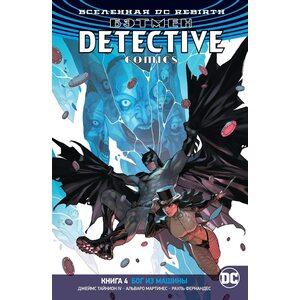 Комикс Вселенная DC. Rebirth. Бэтмен. Detective Comics. Кн. 4. Бог из машины