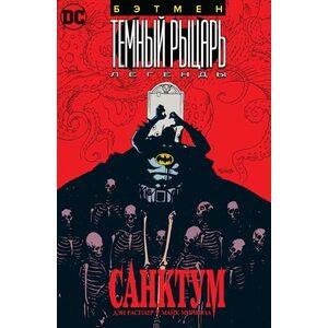 Комикс Бэтмен. Темный Рыцарь. Легенды: Санктум (мягк/обл.)
