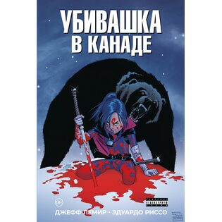 Комикс Убивашка в Канаде