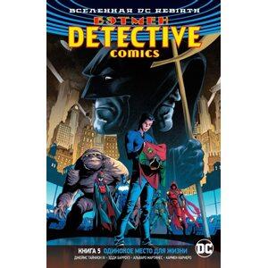 Комикс Вселенная DC. Rebirth. Бэтмен. Detective Comics. Кн. 5. Одинокое место для жизни