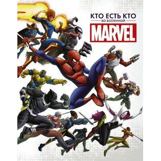 Комикс Кто есть кто во Вселенной Marvel