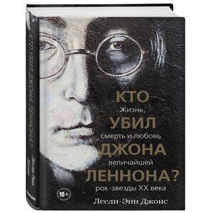 Книга Кто убил Джона Леннона? Жизнь, смерть и любовь величайшей рок-звезды XX века