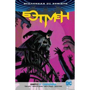 Комикс Вселенная DC. Rebirth. Бэтмен. Кн. 2. Я - самоубийца