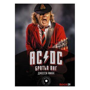 Книга AC/DC : братья Янг