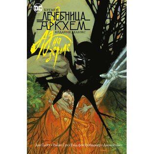 Комикс Бэтмен. Лечебница Аркхэм. Ад на земле. Издание делюкс