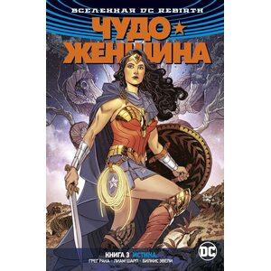 Комикс Вселенная DC. Rebirth .Чудо-Женщина. Книга 3. Истина