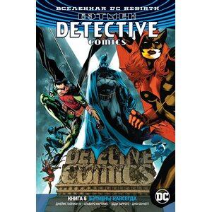 Комикс Вселенная DC. Rebirth. Бэтмен. Detective Comics. Кн. 6. Бэтмены навсегда