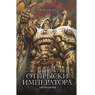 Книга Отпрыски Императора