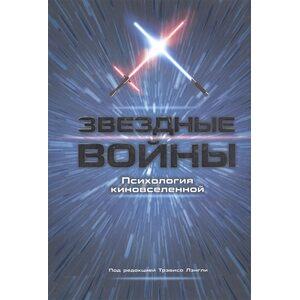 Звездные войны. Психология киновселенной