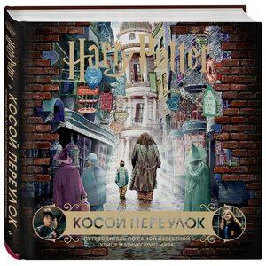 Гарри Поттер. Косой переулок. Путеводитель по самой известной улице магического мира