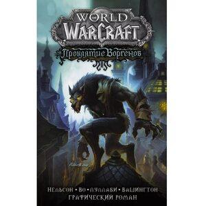 Книга World of Warcraft. Проклятие Воргенов