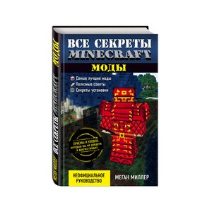 Книга Все секреты Minecraft. Моды