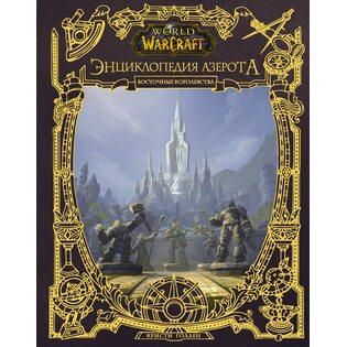 World of WarCraft. Энциклопедия Азерота:Восточные королевства