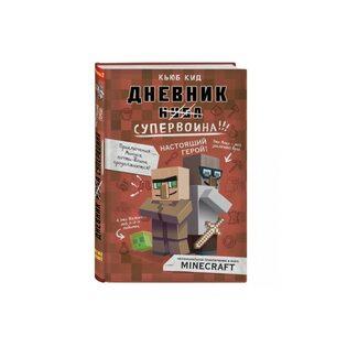 Книга Дневник супервоина. Настоящий герой! Книга 2
