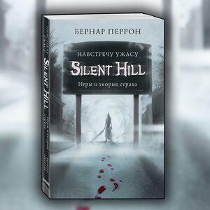 Книга Silent Hill. Навстречу ужасу. Игры и теория страха