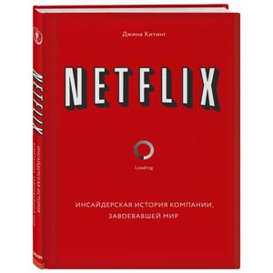 Книга NETFLIX. Инсайдерская история компании, завоевавшей мир (2-е издание)