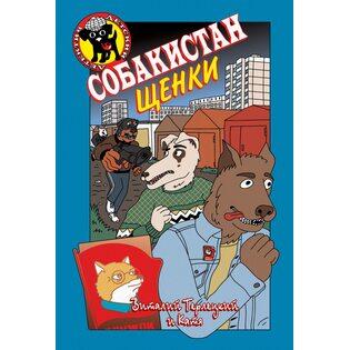 Комикс Собакистан. Щенки